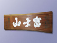 Mitsuo Tsuchiya